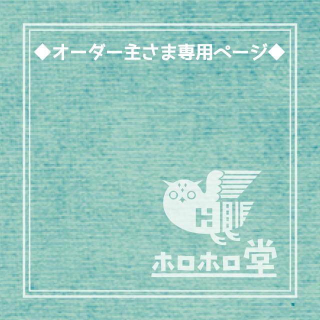 ◆kuuneru7さま 専用ご注文ページ
