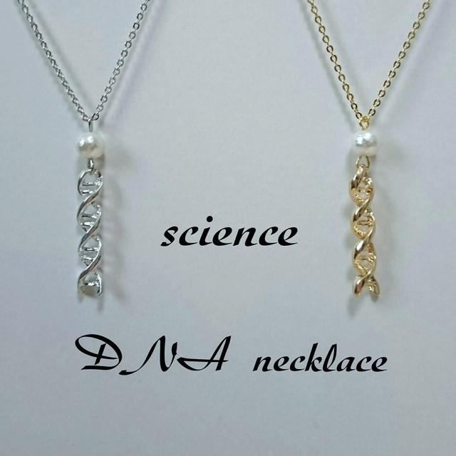 理系 ネックレス 🌀 DNA