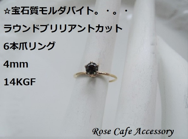 (1655)希少石モルダバイト☆宝石質4mm...