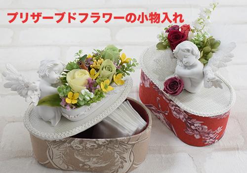 ヨーロピアン小物入れ(2個セット)