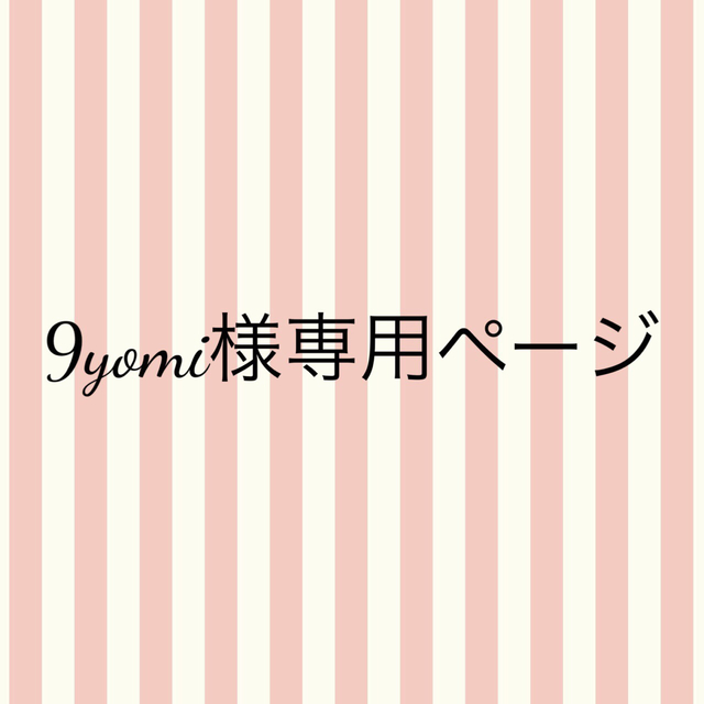 9yomi様専用ページ