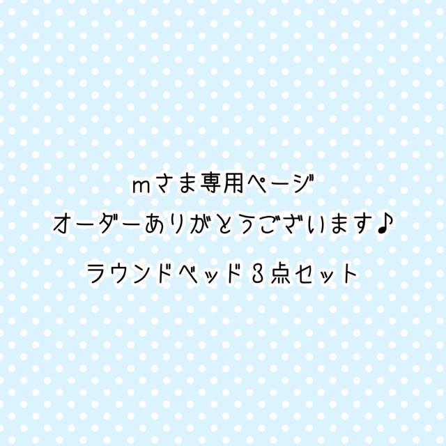 【mさま専用】ラウンドベッド3点セット
