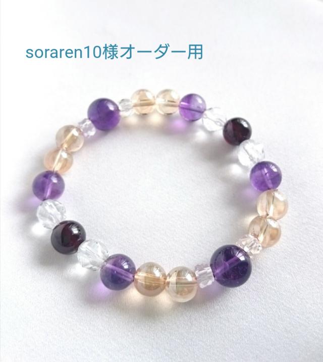 soraren10様オーダー  ホロスコープ・ブ...