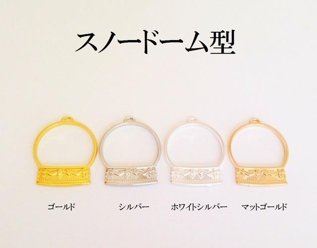 【ゴールド】スノードーム型 3個