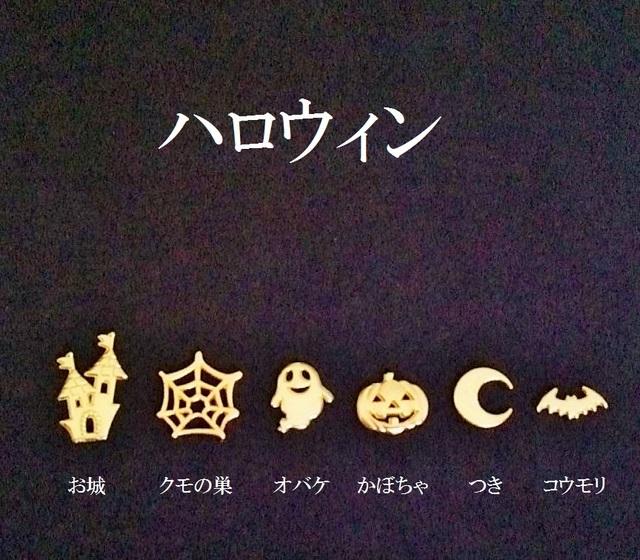 【ゴールド】 ハロウィンパーツ 6種...