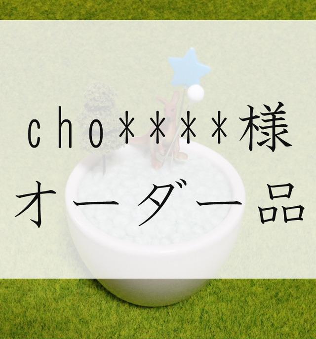 cho****様オーダー品