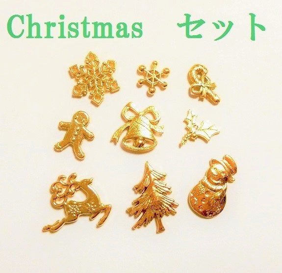 クリスマスモチーフ 9個セット