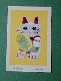幸招き猫ポストカード(送料無料)