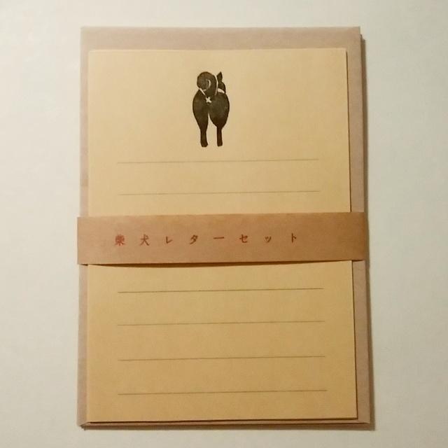 柴犬シルエットレターセット