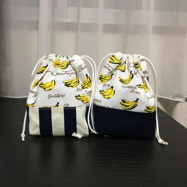 コップ袋2枚セット.バナナ