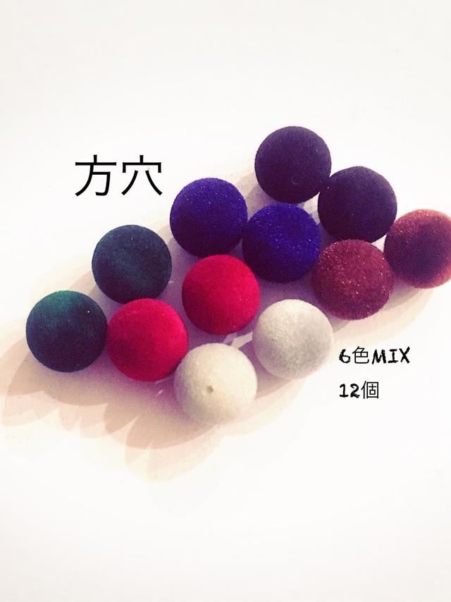 フロッキーベロア丸玉MIX6色12個14mm方穴