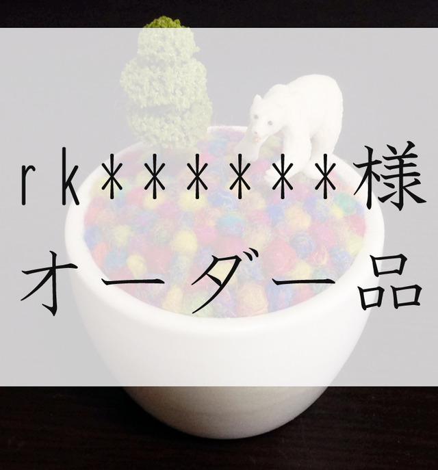 rk******様オーダー品