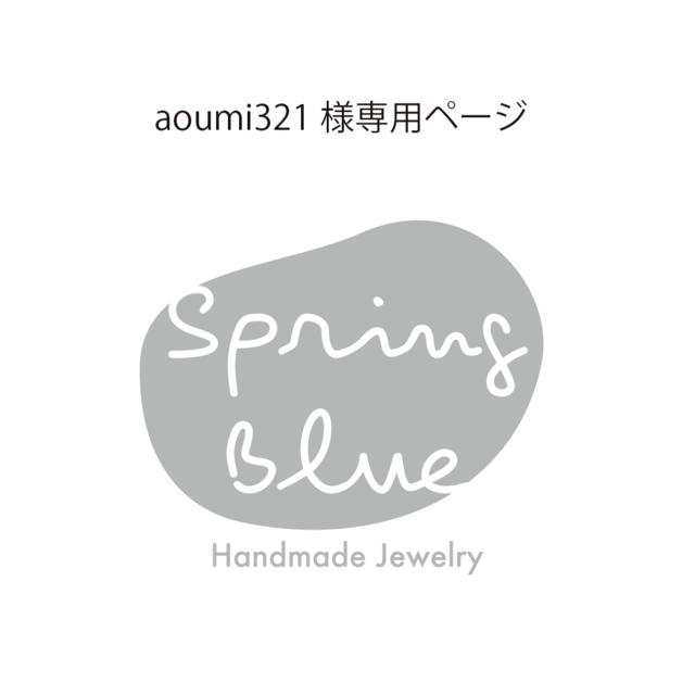 aoumi321 様専用ページ