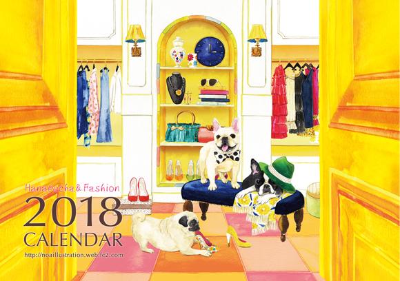 2018年鼻ぺちゃ犬カレンダー(壁掛け)