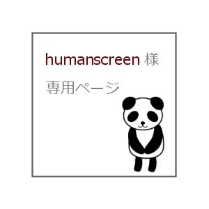 humanscreen 様 専用ページ