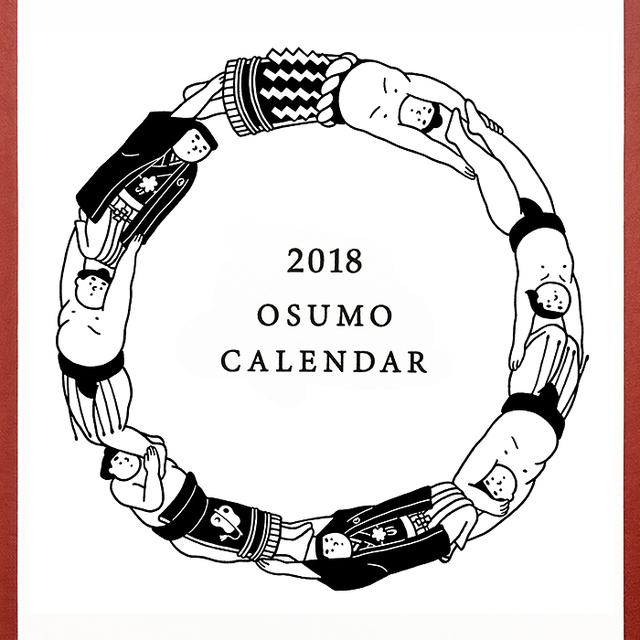 2018  つながり◎おすもうさんカレンダー