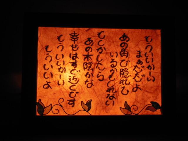 詩と灯り —もういいかい まぁだだよ—