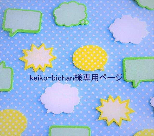 keiko-bichan様専用ページ