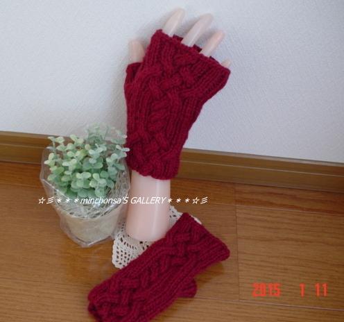 ☆彡ケーブル模様と総ゴム編み仕立のワインレッドのFingerless Mittens