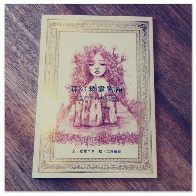 森の精霊物語〜花の章・月の章〜