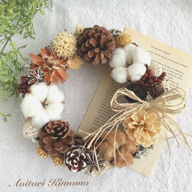 「森の木の実の贈り物」