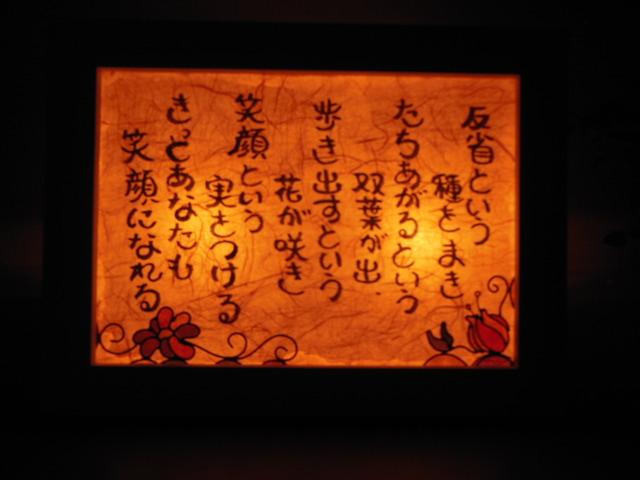 詩と灯り —きっと笑顔になれる—