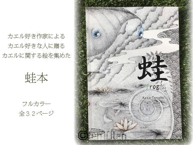 蛙−frog− フルカラー画集