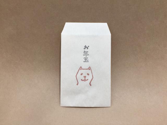 ポチ袋「お年玉・犬」(ポチ)5枚入り