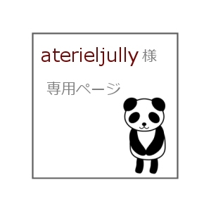 aterieljully 様 専用ページ