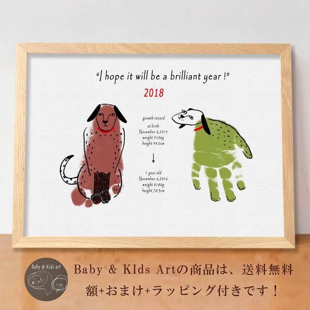 モダンな犬2018戌年 干支(額付 送料無料)実寸手形アート·メモリアルポスター バースデーポスター·ベビーポスター