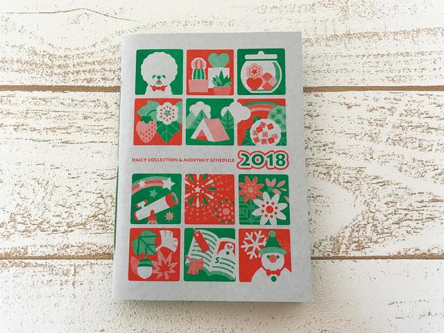 2018スケジュール帳