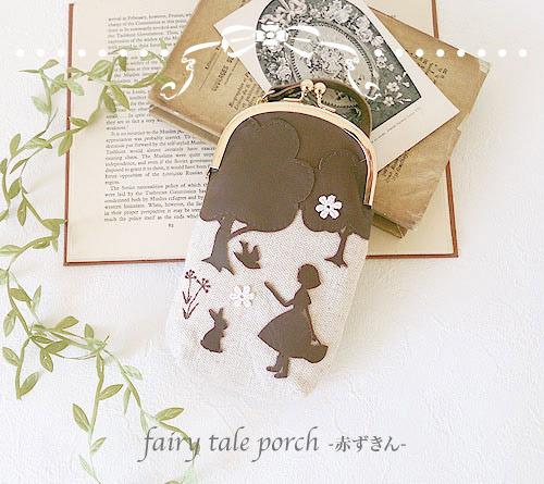 fairy tale porch -赤ずきん-