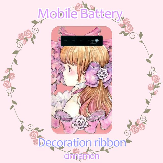 モバイルバッテリー「Decoration ribbon」