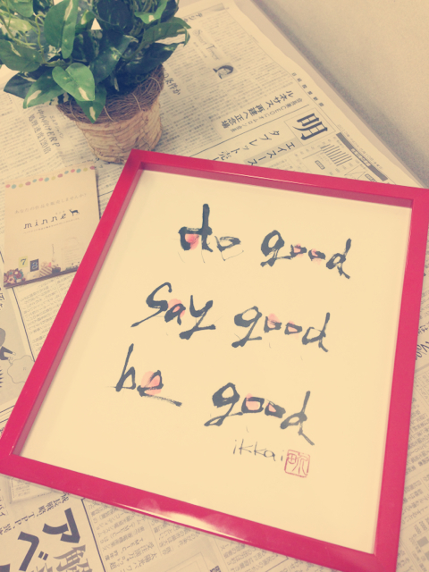 書道 「do good, say good, be good」