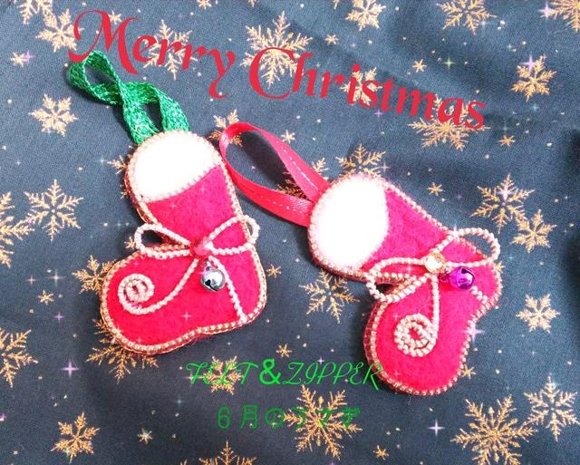 FELT&ZIPPER クリスマスオーナメント〜...