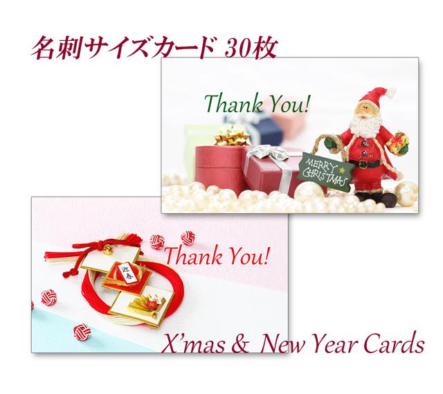 クリスマス・正月  名刺サイズサンキュ...