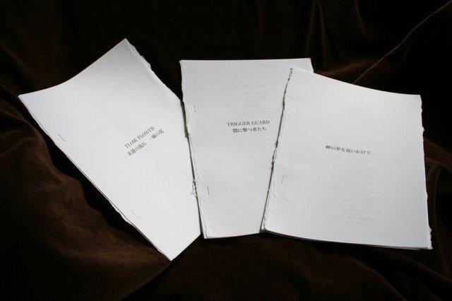 3冊組 初期詩集 B