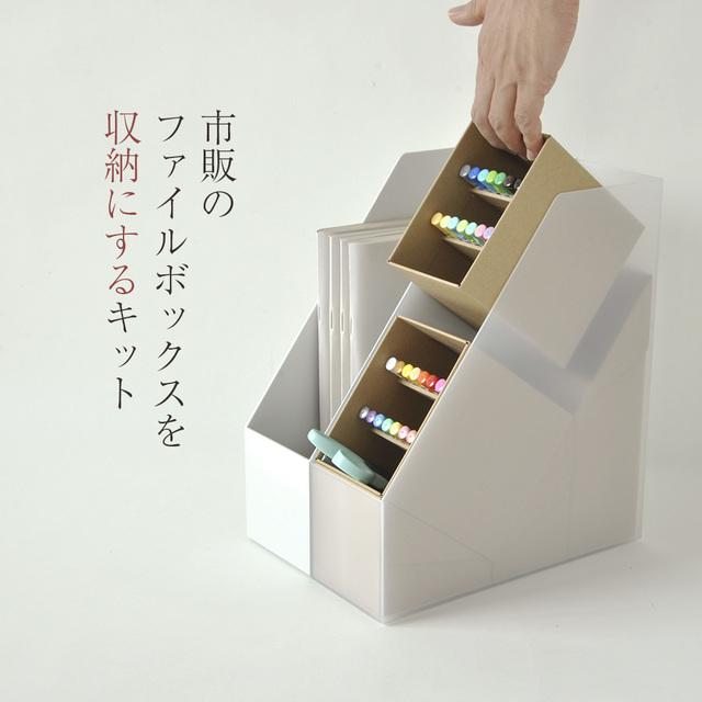 ファイルBOXが収納になるキット ペンスタンドと大切なものを入れる秘密