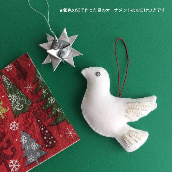 白いフエルトのクリスマスオーナメント*鳥