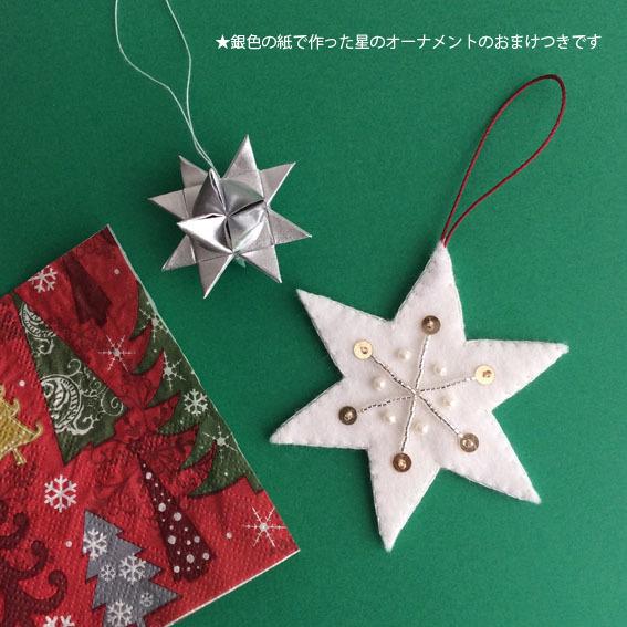 白いフエルトのクリスマスオーナメント*星