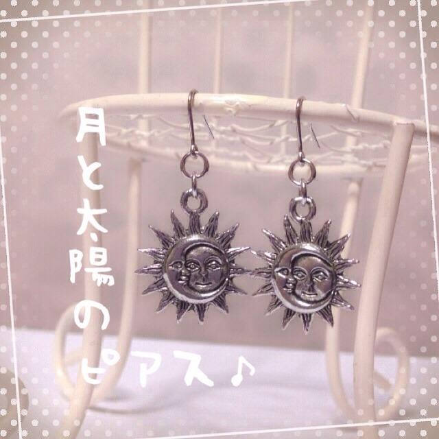 月と太陽のピアス♪