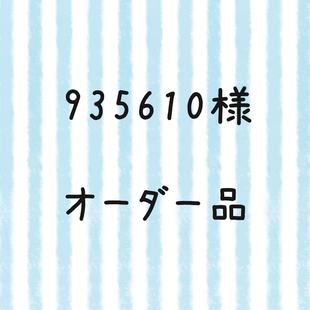 935610様  オーダー品