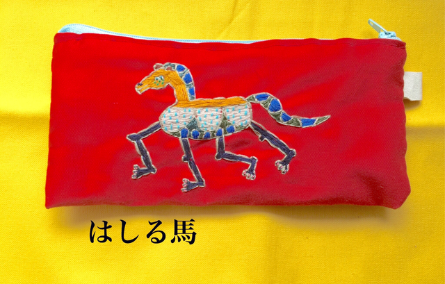 刺繍横長大きめポーチ はしる馬