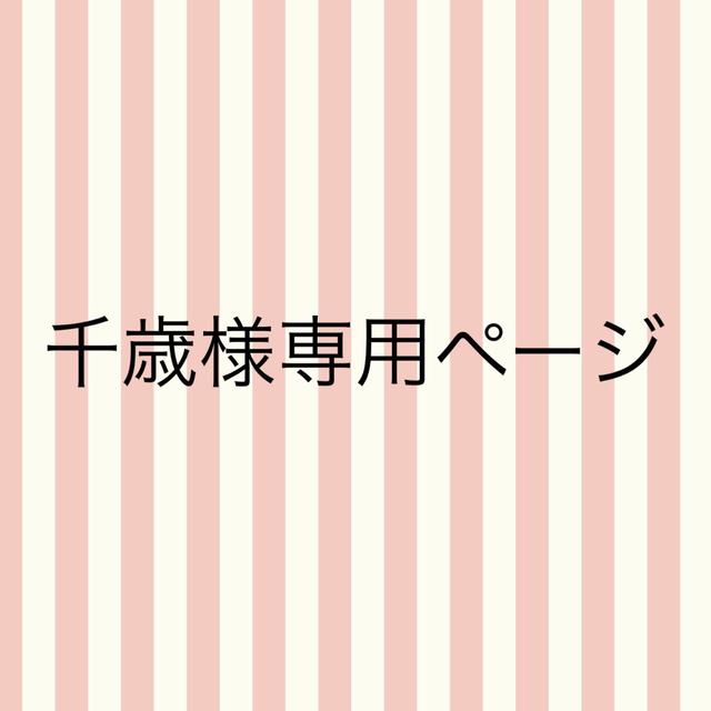 千歳様専用ページ