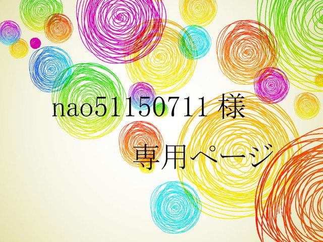 nao511507116様専用ページ