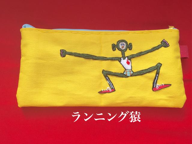 刺繍横長大きめポーチ ランニング猿