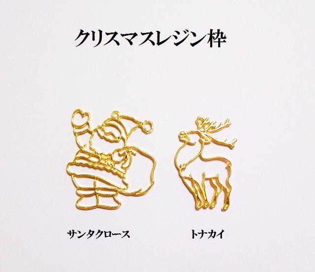 【トナカイ】クリスマスレジン空枠 3個