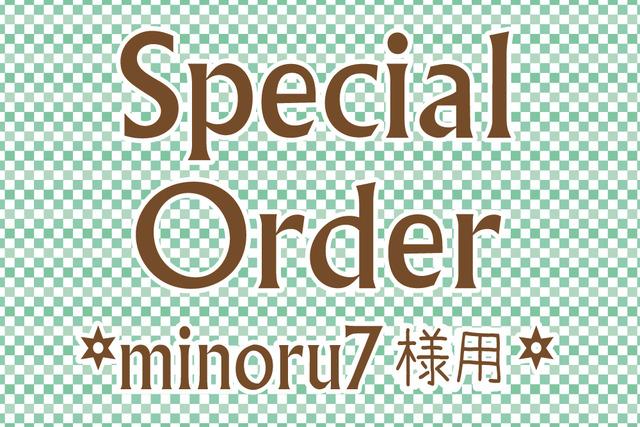 minoru7様専用 オーダー商品