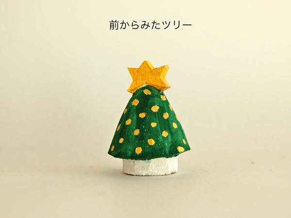 木彫り クリスマスツリー  [MWF-383]