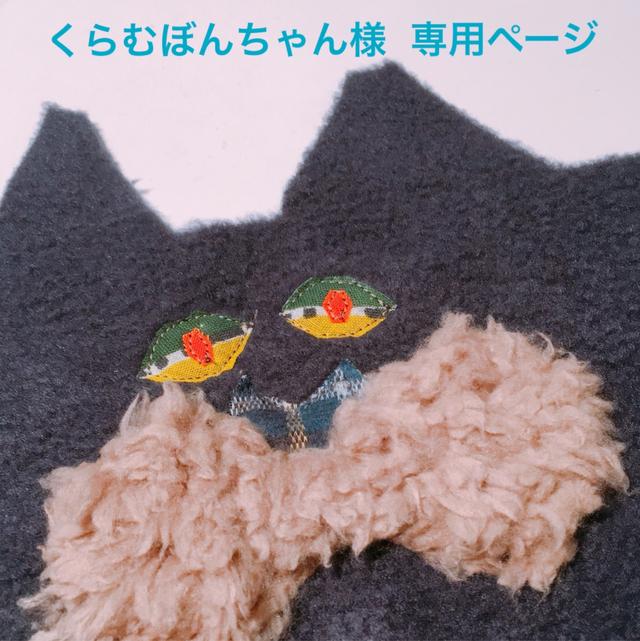 くらむぼんちゃん様 先輩ページ